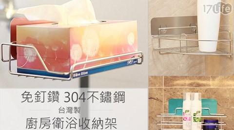 單鉤/不鏽鋼/收納架/廚房/衛浴