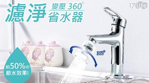 只要449元起(含運)即可購得【神膚奇肌】原價最高2960元廚房衛浴龍頭變壓濾淨省水器系列任選1組/2組/4組:(A)省水器1入+濾心1入/(B)省水器1入+濾心2入。