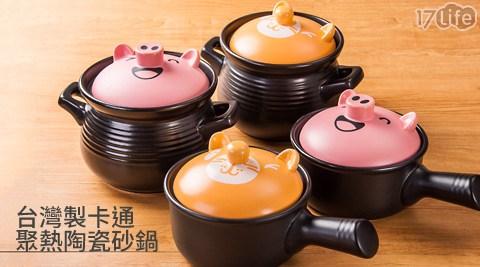 台灣製/卡通/聚熱/陶瓷砂鍋/陶瓷/砂鍋/廚具/鍋子/廚房用具/鍋具