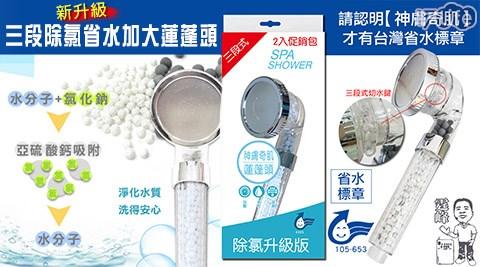 新升級/三段/除氯/省水/加大/蓮蓬頭/衛浴設備