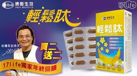 輕鬆肽/睡眠/德奧生技/保健/養生/養身/雙11/買一送一/1111/光棍節/香蕉/沈文程/失眠