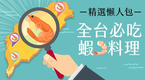 蝦子/蝦料理/蝦/吃到飽/火鍋/buffet/國賓/六福客棧/八雲町/皇上吉饗/艾朋/墨賞/曼谷魚/極野宴/懶人包