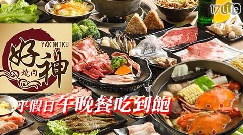 【TEST勿買】【好神燒肉-goodgodyakiniku】-平假日午晚餐無煙燒烤吃到飽