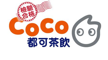 CoCo都可茶飲(板橋南雅店)-憑此證!即可購得【CoCo都可茶飲】原價200元的超值冷飲(5選5):百香雙響炮、芒果冰沙、玫瑰鹽奶蓋紅茶、奶茶三兄弟、芒果綠茶。