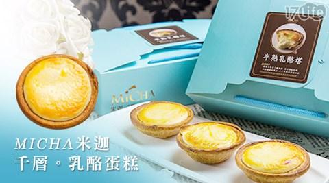 MICHA米迦千層。乳酪蛋糕/米迦/禮盒/拿破崙千層蛋糕/千層蛋糕/MICHA/乳酪塔