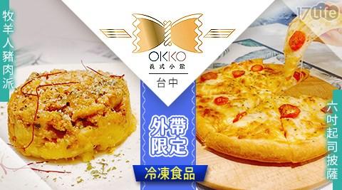外帶美食/假日/特殊節日可用/台中/okko義式小館/義式/燉飯/披薩/義大利麵