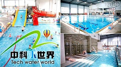 游泳/中科水世界