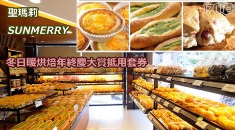 聖瑪莉/SUNMERRY/多分店/新北烘焙/台北烘焙/鮮奶芋泥蛋糕/叉燒菠蘿